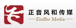 北京正音风和传媒有限公司