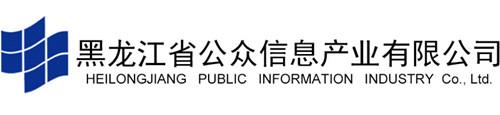 黑龙江省公众信息产业有限公司