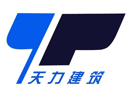 海南天力建筑工程有限公司