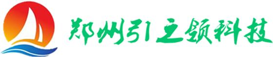 郑州引之领电子科技有限公司