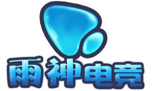 成都雨神电竞科技股份有限公司