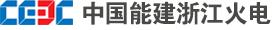中国能源建设集团浙江火电建设有限公司