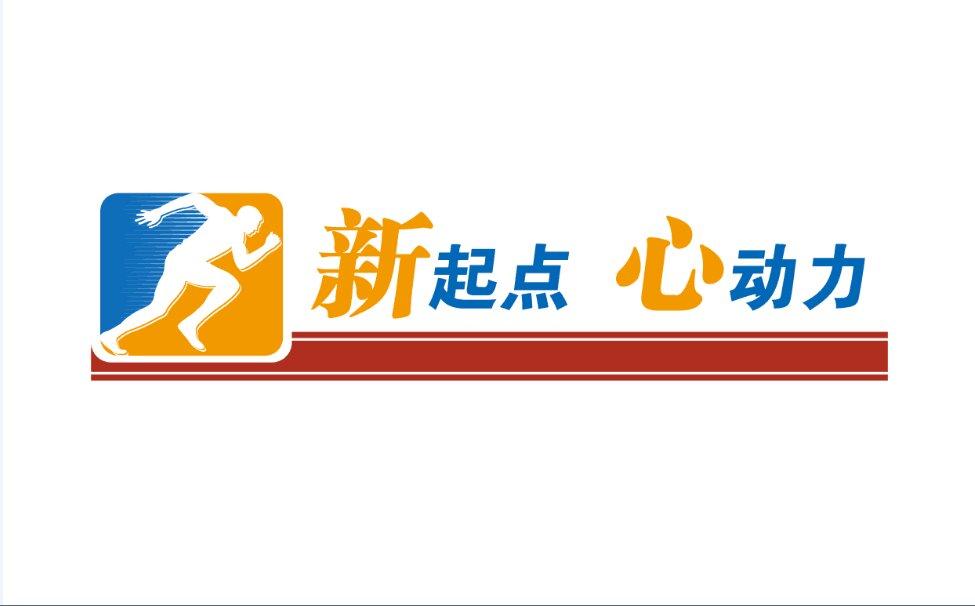 上海新起点物业管理有限公司