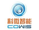 安徽科微智能科技有限公司