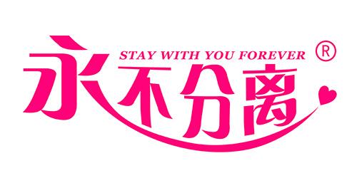 广州市永不分离电子商务有限公司