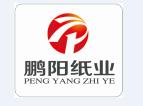 郑州鹏阳纸业有限公司