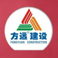 方远建设集团股份有限公司