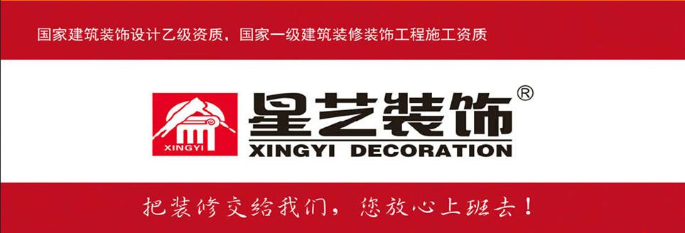 广东星艺装饰集团福建装饰有限公司