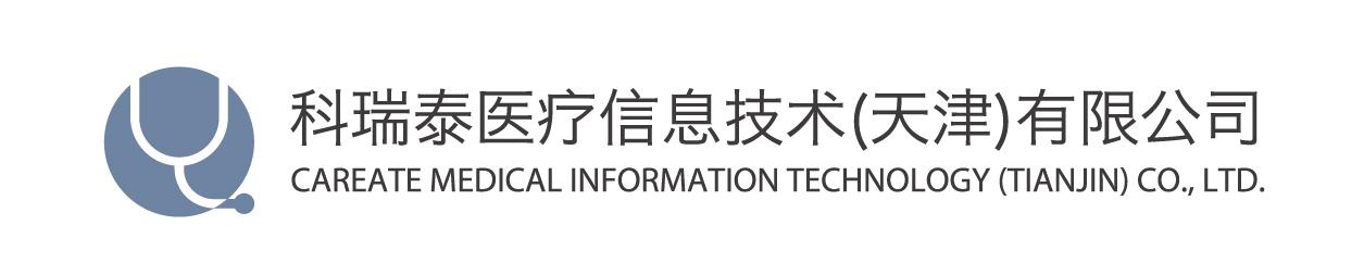 科瑞泰医疗信息技术(天津)有限公司